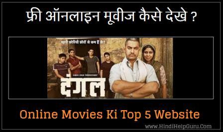 online movies hindi