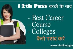best career courses colleges