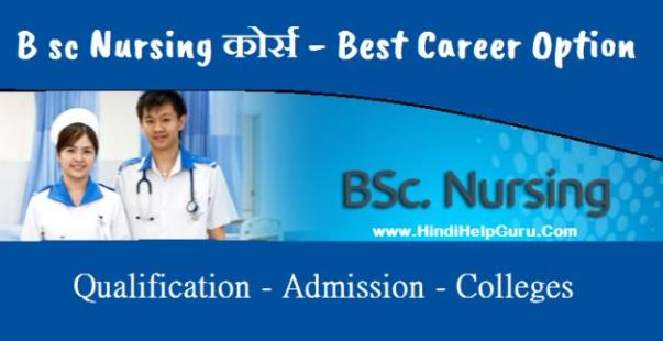 bsc nursing details in hindi