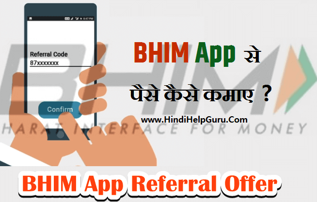 BHIM App Referral Offer se paise kaise kamaye