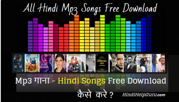 Mp3 Gana - Hindi Songs Free Download kaise kare - Tarika