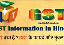 GST Information in Hindi