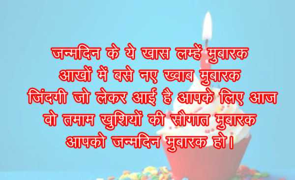 Image result for happy birthday poem in hindi