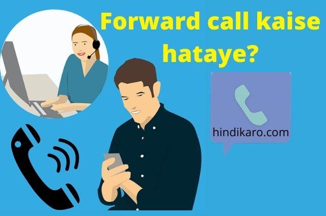 Forward-call-kaise-hataye