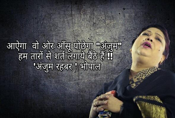 Anjum Rahbar Shayari in Hindi and Urdu Language