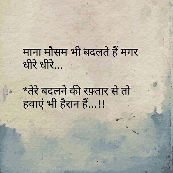 Bewafa Shayari in hindi,  Bewafa Shayari hindi mai