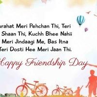 Friendship Day Speech in hindi - फ्रेंडशिप डे स्पीच इन हिंदी