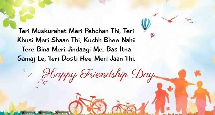Friendship Day Speech in hindi – फ्रेंडशिप डे स्पीच इन हिंदी