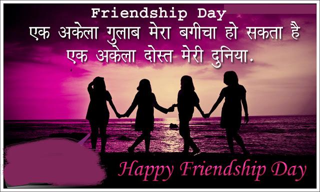 Friendship Day Shayari in hindi - फ्रेंडशिप डे शायरी इन हिंदी