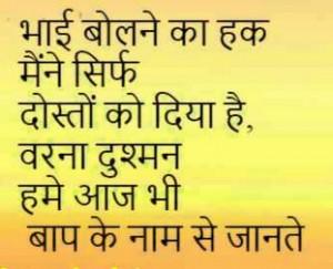 Friendship Day Quotes in hindi - फ्रेंडशिप डे स्टेटस इन हिंदी