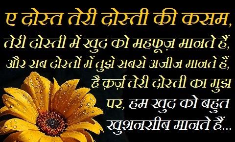 Friendship Day Quotes Status Shayari in hindi - फ्रेंडशिप डे कोट्स स्टेटस शायरी इन हिंदी
