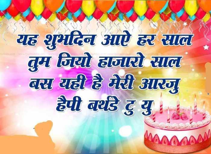 Happy Birthday Status in hindi