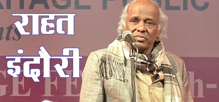 Rahat Indori Shayari in Hindi, राहत इंदौरी की शायरी