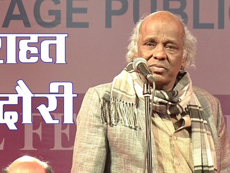 Rahat Indori Shayari in Hindi – राहत इंदौरी की शायरी