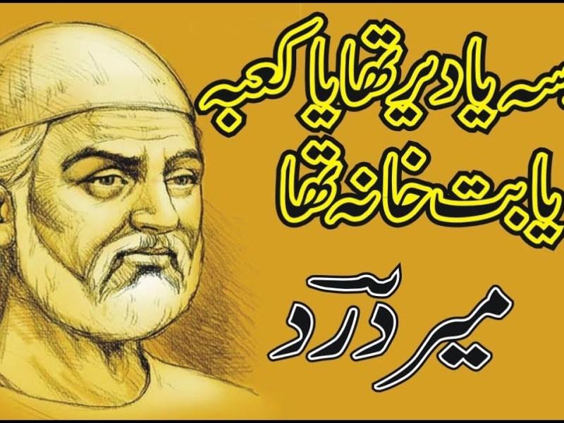 ख्वाजा मीर दर्द शायरी इन हिंदी  – Khwaja Mir Dard Shayari In Urdu