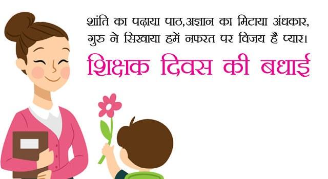 शिक्षक दिवस पर शायरी इन हिंदी - Teachers Day Shayari in Hindi 2018