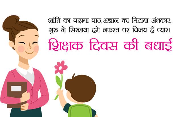 शिक्षक दिवस पर शायरी इन हिंदी – Teachers Day Shayari in Hindi 2018