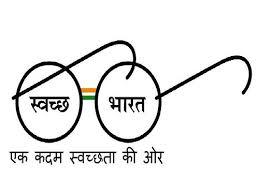 स्वच्छता दिवस पर निबंध 2018 - Swwachta Diwas Par Essay in Hindi 2018, स्वच्छता दिवस पर नारे 2018 - Swachh Bharat Abhiyan Par Slogan in Hindi