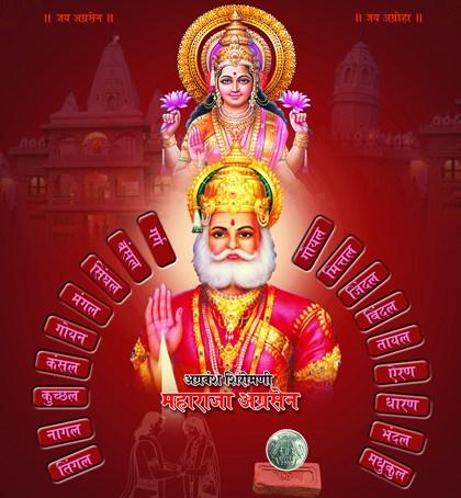 महाराज अग्रसेन स्लोगन 2018 - Maharaj Agrasen Slogan in Hindi 2018 for Facebook and Whatsapp