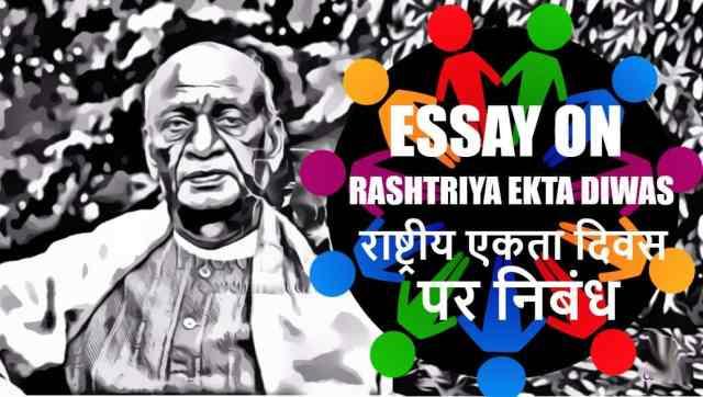 राष्ट्रीय एकता दिवस निबंध 2018 - Essay on National Unity Day in Hindi 2018