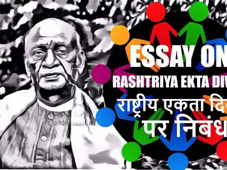राष्ट्रीय एकता दिवस निबंध 2018 – Essay on National Unity Day in Hindi 2018