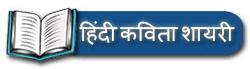 Hindi Kavita Shayari