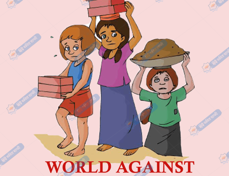 World Against Child Labour day Quotes in Hindi | विश्व बाल श्रम निषेध दिवस स्लोगन