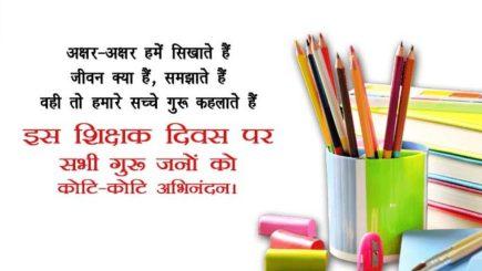 टीचर्स डे कविता शायरी 2021 Teacher's Day Shayari