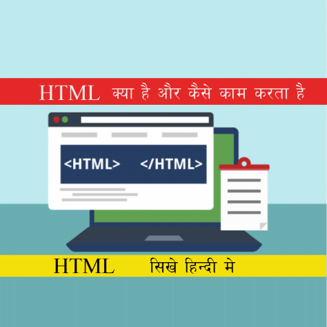 HTML kya hai HTML sikhe hindi me HTML