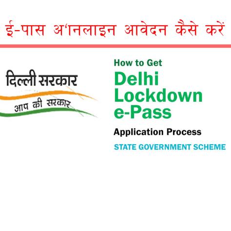 delhi govt e-pass ke liye apply kaise kare delhi lockdown e-pass how to get delhi govt e pass E pass apply online Delhi