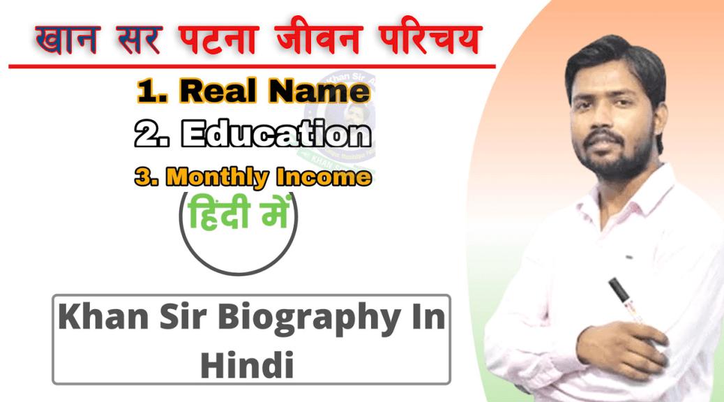 Khan-Sir-Patna-Biography-in