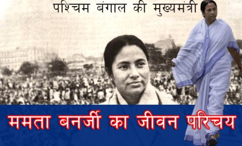 Mamata Banerjee Biography in Hindi