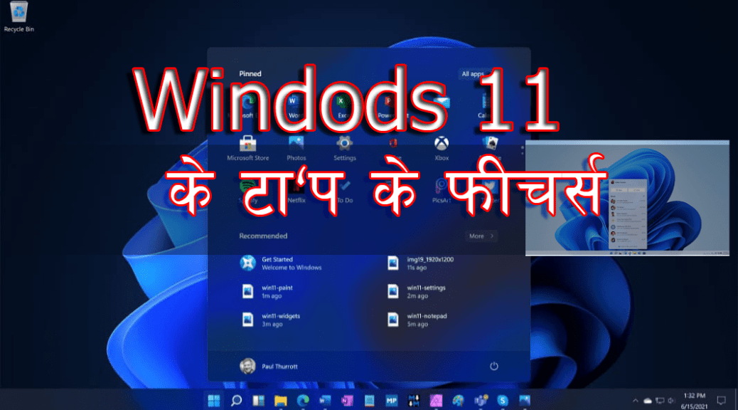 Windows 11 features in hindi