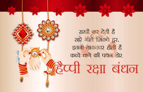 Happy Raksha Bandhan 2021 hindi message
