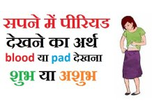 menstruation dream meaning in Hindi