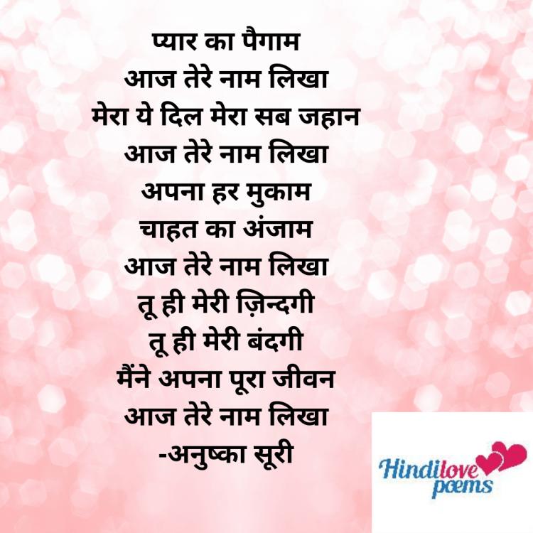 Hindi-love-letter-poem-Pyar-ka-paigam