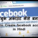 facebook account kaise banaye - create facebook account in hindi Facebook Account Kaise Banaye – Create Facebook Account in Hindi Create Facebook Account in Hindi poster