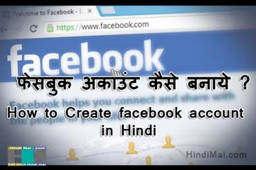 facebook account kaise banaye - create facebook account in hindi Facebook Account Kaise Banaye – Create Facebook Account in Hindi Create Facebook Account in Hindi poster