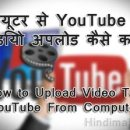HOW TO UPLOAD VIDEO TO YOUTUBE FROM COMPUTER IN HINDI , Computer se YouTube par Video Upload kaise kare , YouTube par Video Upload Kaise Kare , Computer se YouTube par Video Upload Kaise Kare how to upload video to youtube from computer in hindi How to Upload Video To YouTube From Computer in Hindi Computer se YouTube par Video Upload kaise kare