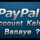 PayPal account kaise banaye , Create PayPal Account in Hindi, Paypal Par Verified Account kaise banaye, PayPal Account Kaise Banaye India me paypal account kaise banaye PayPal Account Kaise Banaye Paypal Account Kaise banaye Poster