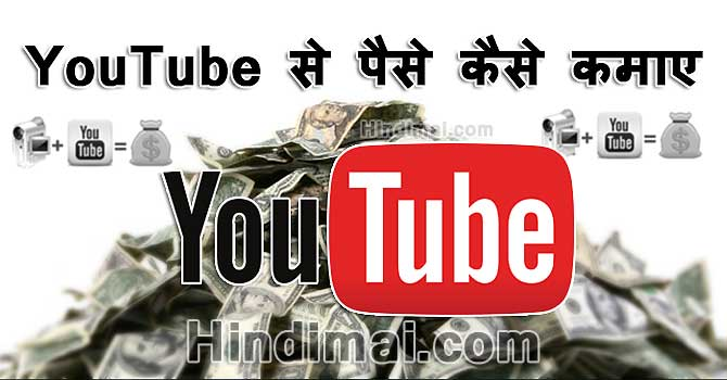 YouTube Se Paise Kaise Kamaye , How to Make Money Online, How to Make Money From YouTube,  youtube se paise kaise kamaye YouTube Se Paise Kaise Kamaye Youtube se paise kaise kamaye 001