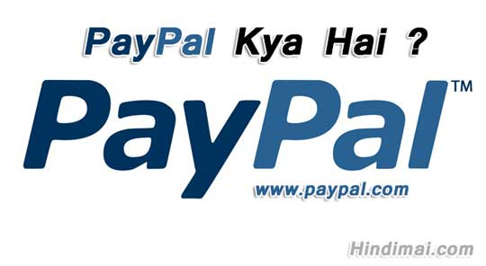 PayPal Kya Hai - What is PayPal in Hindi ?,What is Paypal Account, What is PayPal in Hindi, PayPal Kya Hai, PayPal Information paypal kya hai - what is paypal in hindi ? PayPal Kya Hai – What is PayPal in Hindi ? paypal Kya Hai