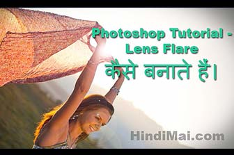 Create and Use Lens Flare - Photoshop Tutorial in Hindi create and use lens flare - photoshop tutorial in hindi Create and Use Lens Flare – Photoshop Tutorial in Hindi Create and use lens flare Photoshop Tutorial in Hindi poster