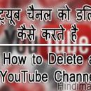 Delete a YouTube Account in Hindi, YouTube Channel ko delete kaise karte hai, Delete YouTube youtube channel ko delete kaise karte hai delete youtube channel YouTube Channel Ko Delete Kaise Karte Hai Delete YouTube Channel YouTube Channel ko delete kaise karte hai poster