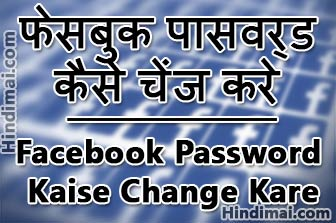 Facebook Password Kaise Change Karte Hai Change Facebook Password , How To Change Facebook Password in hindi , Change Facebook Password facebook password kaise change karte hai change facebook password Facebook Password Kaise Change Karte Hai Change Facebook Password Facebook Password Kaise Change Karte Hai poster01