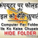 Hidden Folder, Computer Par Folder or File Ko Kaise Chupate Hai Hide Folder in Hindi , Hide Foldr, Hide folder on desktop computer par folder or file ko kaise chupate hai hide folder in hindi Computer Par Folder or File Ko Kaise Chupate Hai Hide Folder in Hindi Computer Par Folder or File Ko Kaise Chupate Hai Hide Folder in Hindi Poster001