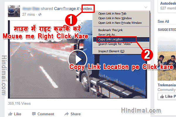 Facebook Video Kaise Download Kare in Hindi , Facebook Video Downloader Online , Download Video From Facebook in Hindi , Facebook Clip Download in Hindi facebook video kaise download kare in hindi Facebook Video Kaise Download Kare in Hindi Facebook Video Kaise Download Kare in Hindi 001