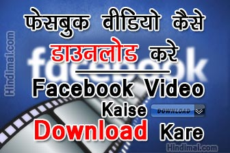 Facebook Video Kaise Download Kare in Hindi , How To Download Facebook Video in Hindi , Facebook Video Downloader Online , Facebook Download facebook video kaise download kare in hindi Facebook Video Kaise Download Kare in Hindi Facebook Video Kaise Download Kare in Hindi poster001
