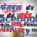 Facebook Friend List Kaise Hide Kare in Hindi , How to Hide Facebook Friend List in Hindi , Facebook Friends List Privacy , Hide Friend List on Facebook in Hindi facebook friend list kaise hide kare in hindi hide friend list in fb Facebook Friend List Kaise Hide Kare in Hindi Hide Friend List in FB Facebook Friend List Kaise Hide Kare in Hindi web001