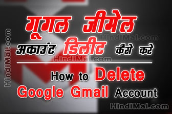 Delete Gmail Account Permanently in Hindi , Google Gmail Account Kaise Delete Kare , Delete Google Account , Delete Gmail Account Permanently , Deactivate Gmail Account Google Gmail Account Kaise Delete Kare in Hindi Google Gmail Account Kaise Delete Kare in Hindi Google Gmail Account Delete Kaise Kare poster01